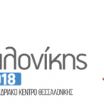 Participation of the Managing Authority in the 83rd Thessaloniki International Fair
